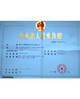 鹏瑞-企业法人营业执照