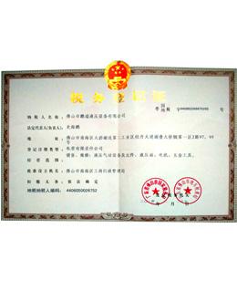 鹏瑞-税务登记证