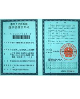 鹏瑞-组织机构代码