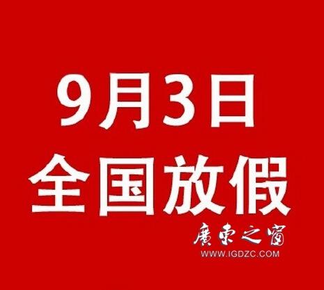【鹏瑞分享】这是真的!9月3日抗战纪念日全国放假一天