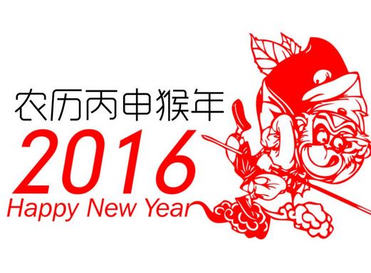 【鹏瑞通知】2016年春节放假通知